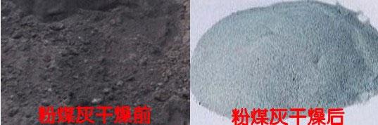 粉煤灰烘干前后对比图
