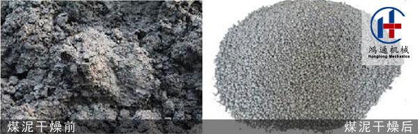 煤泥烘干前后对比
