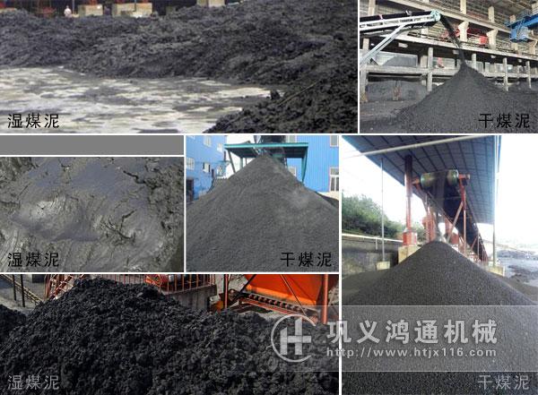 干湿煤泥对比